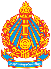 Ministry of Education, Youth and Sport of Cambodia